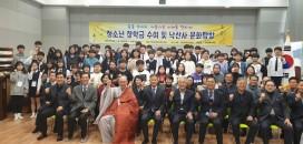2019년 청소년 장학금 수여 및 문화체험캠프